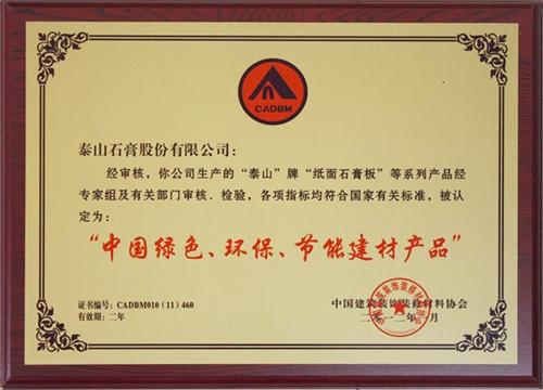 中国绿色、环保、节能建材产品